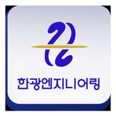 한광엔지니어링 icon