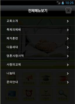 새소망교회 apk screenshot