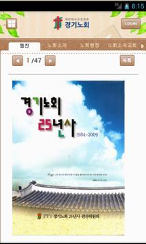 경기노회 apk screenshot
