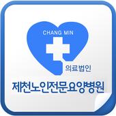 제천노인전문요양병원 icon