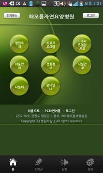 해오름암요양병원 poster