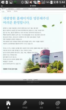 세광병원 apk screenshot