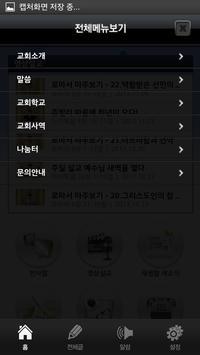 새생활교회 apk screenshot