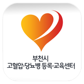 부천시 고혈압·당뇨병 등록·교육센터 icon