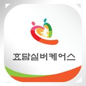효담실버케어스 icon