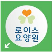 로이스요양원 icon