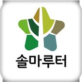솔마루터 icon