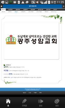 광주성암교회 apk screenshot