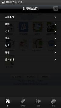 수동교회 apk screenshot