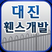 휀스공사 울타리공사 축구장 야구장 비구방지 대진휀스개발 icon