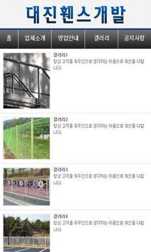 휀스공사 울타리공사 축구장 야구장 비구방지 대진휀스개발 apk screenshot