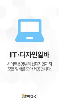 알바천국 IT·디자인알바 poster