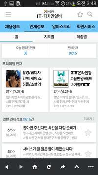 알바천국 IT·디자인알바 apk screenshot