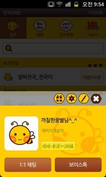 알바천국 카톡테마 apk screenshot