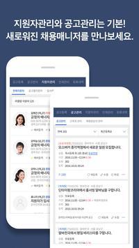 알바천국 채용매니저-알바천국 기업서비스의 모든것 apk screenshot
