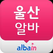 울산 알바인-울산 알바 icon