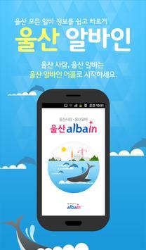 울산 알바인-울산 알바 poster