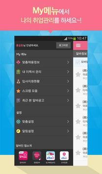 울산 알바인-울산 알바 apk screenshot