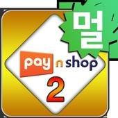 [다중사업자용] ANY&SHOP Multi icon