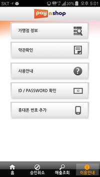 [다중사업자용] ANY&SHOP Multi apk screenshot