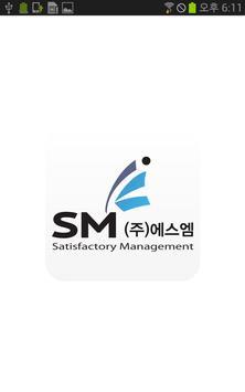 김진수 메뉴개발팀 - 에스엠 poster