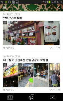 김진수 메뉴개발팀 - 에스엠 apk screenshot