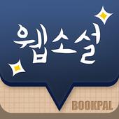 북팔 판타지 소설 – 판무소설의 마스터키, 무료 판타지 icon