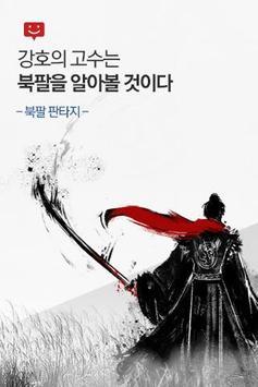 북팔 판타지 소설 – 판무소설의 마스터키, 무료 판타지 poster