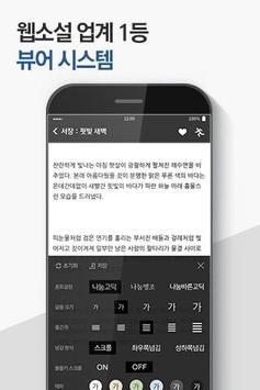 북팔 판타지 소설 – 판무소설의 마스터키, 무료 판타지 apk screenshot