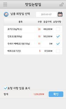 발주OK - 온라인 수주 발주 시스템 apk screenshot