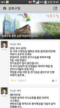 성북톡톡 apk screenshot