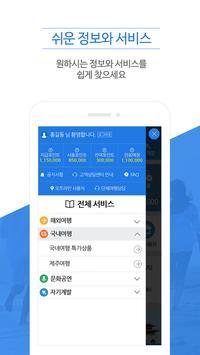 자기계발몰 - 현대모비스 apk screenshot