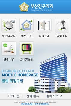 부산진구의회 poster