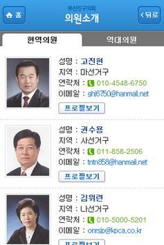 부산진구의회 apk screenshot