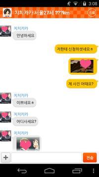 꼬심 - 남친,여친,채팅,소개팅 apk screenshot