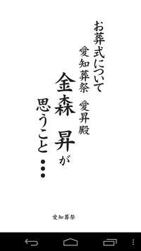 お葬式について金森昇が思うこと poster