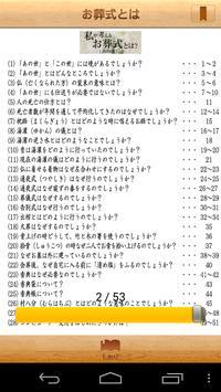 お葬式について金森昇が思うこと apk screenshot