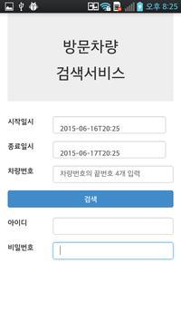 GTL Happy Service apk screenshot