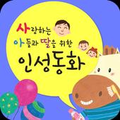 인성동화 - 사랑하는 아들과 딸을 위한 인성동화 icon