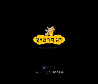 큐북(Cubook) - 행복한 명작읽기 [세트1] apk screenshot