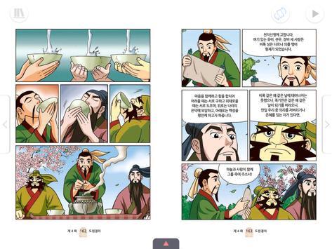 역사만화 - 글로벌 삼국지 시리즈1 apk screenshot