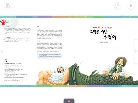 전래동화 - 보물상자 꼬마 전래동화 시리즈3 apk screenshot