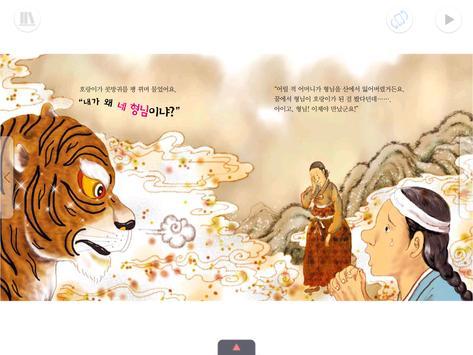 전래동화 - 보물상자 꼬마 전래동화 시리즈2 apk screenshot