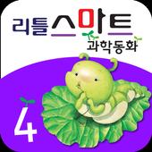 과학동화 - 리틀 스마트 자연동화 시리즈4 icon