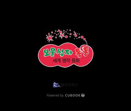 명작동화 - 보물상자 통통 세계 명작동화 시리즈6 apk screenshot