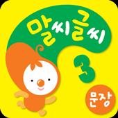 언어발달동화 - 말씨글씨 시리즈3 icon