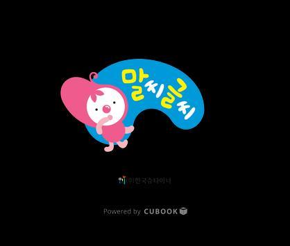 언어발달동화 - 말씨글씨 시리즈3 apk screenshot