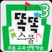 큐북(Cubook) - 슈타이너 똑똑스쿨 [세트3] icon