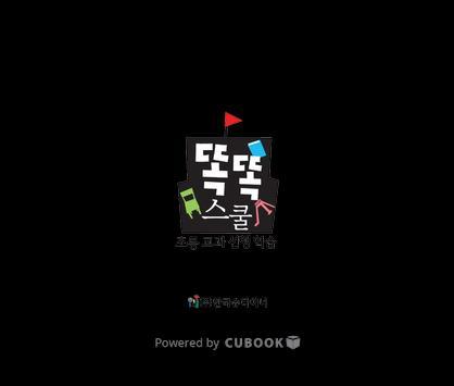 큐북(Cubook) - 슈타이너 똑똑스쿨 [세트3] poster