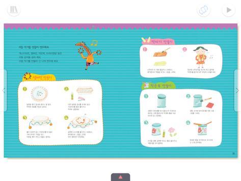 큐북(Cubook) - 슈타이너 똑똑스쿨 [세트3] apk screenshot